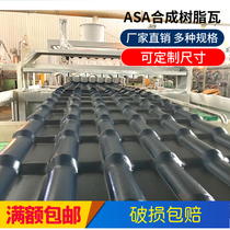 Synthetic resin tile plastic tile roof tile roof insulation tile manufacturers Villa glass antique tile roof