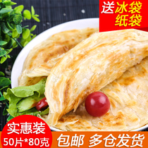 Authentic Taiwan hand cake family loaded 50 breakfast pancake pastry skin wholesale hand claw cake hand-torn cake