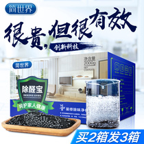 Activated carbon in addition to the smell of formaldehyde in addition to the new house bamboo charcoal package to taste carbon home smoke formaldehyde decoration car with charcoal artifact