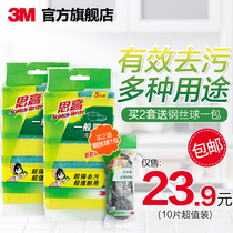 3M Scottsdale sponge scouring cloth kitchen brush pot dishwashing cloth absorbent easy to stick oil thickened decontamination cleaning cloth bag