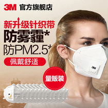 3M Mask Anti-haze dustproof industrial dust comfortable breathable winter mask cold-proof KN95 mask men and women