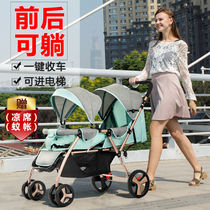 Twin stroller lightweight folding front and rear seat can be lying double stroller baby stroller two-tire stroller