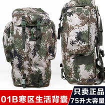 Genuine 07 backpack 01B cold area soldier life carrying a steel waterproof camouflage backpack backpack bag