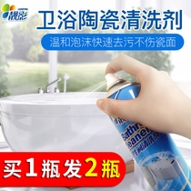 Bathroom cleaning agent bathroom tile cement household cleaner toilet floor tile cleaner strong to dirt