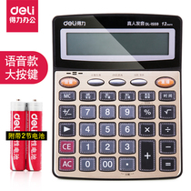 Effective calculator with voice accounting financial special voice computer large large button large screen real pronunciation office supplies