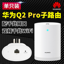 Huawei home Q2 Pro Sub-router high-speed wireless wall through the big smart 100 trillion Gigabit Ethernet port