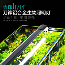 Jiyin lamp fish tank lighting full spectrum led water grass lamp waterproof energy-saving lamp bright white small fish tank lamp holder