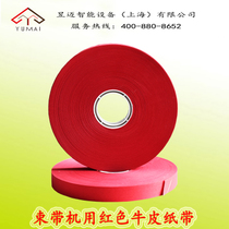 Yu Mai red paper tape strapping machine strapping red kraft paper tape strapping machine sorter 2cm red tape