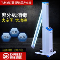 Philips UV disinfection lamp car hospital sterilization lamp mobile kindergarten disinfection car UV lamp