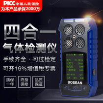 Four-in-oneness gas detector toxic and harmful gas detector combustible oxygen carbon monoxide hydrogen sulfide ozone