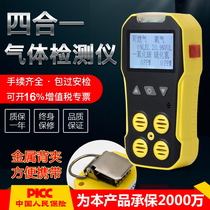 Four-in-oneness gas detector toxic and harmful gas detector combustible carbon monoxide hydrogen sulfide oxygen concentration