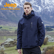 Jeep flagship store outdoor assault clothing mens three-in-one two-piece plus velvet padded hiking clothing warm waterproof jacket