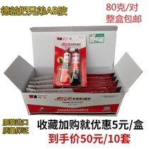 Genuine De Yi Brothers High Strength AB acrylic adhesive AB glue brothers ab glue DY-J37 80 grams