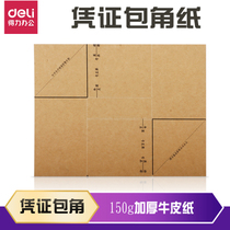 Effective 3481 voucher package angle paper 150g thick kraft paper Brown accounting voucher package angle Financial use