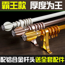 Thickened Roman pole curtain pole mute track single and double pole mounting bracket accessories perforated living room bedroom