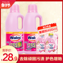 Color bleaching liquid Wei Lushi weijishi laundry detergent bleach refurbished 800g * 2 brightening to stubborn stains