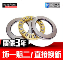 BMD imported thrust cylindrical roller bearings 81212 81213 81214 81215 81216 81217P5