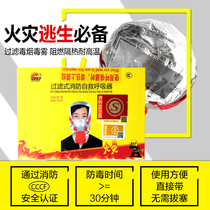Agency Ann fire filter type Fire self-help respirator tzl30 type anti-smoke masks anti-virus household escape emergency