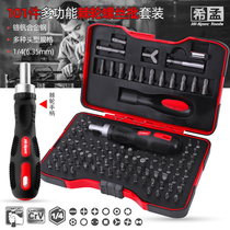 Screwdriver set Hexagon Phillips screwdriver opening shaped multi-function tool universal screwdriver batch