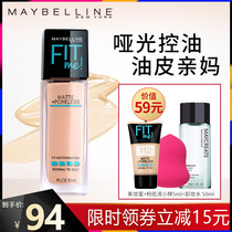 Maybelline fit me liquid foundation control oil matte female fitme moisturizing concealer bright white nude makeup official flagship store
