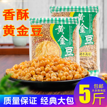 Gold beans fried pea 5 pounds packed crisp crispy beans beef spicy food leisure snacks