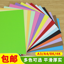 230g color hard card paper A4 thick hard card paper color handmade paper Children card paper kindergarten painting greeting card paper