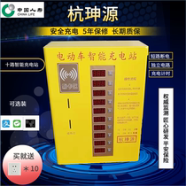 Hang Shen source genuine special community dedicated 10-way charging pile wall-mounted coin-operated electric car battery car charging station