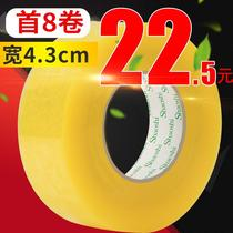 Tape transparent large roll sealing tape yellow Courier packaging tape packaging sealing tape custom wholesale