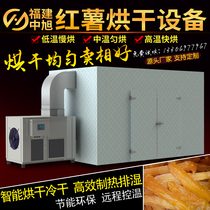 Large-scale drying machine industrial sweet potato dried potato chips cassava drying machine commercial air drying room drying equipment