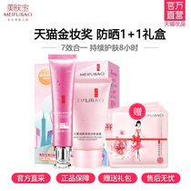 Beauty skin treasure set Beauty Skin Whitening isolation sunscreen female moisturizing facial concealer nude makeup gift bag