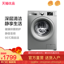 Midea MG80V50DS5 8 kg kg inverter drum washing machine household large capacity fully automatic
