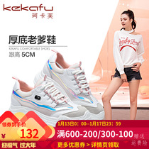 ke Kraft sneakers Female Korean version Ulzzang 2018 new Summer casual womens shoes daddy shoe