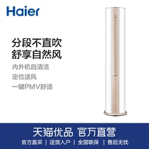 Haier Haier KFR-72LW 09VTM21AU1 3 HP self-cleaning vertical home air conditioner