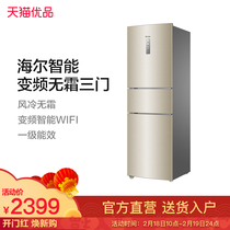 Haier Haier BCD-217WDVLU1 Sanmen dual frequency conversion Intelligent air-cooled energy-saving small household refrigerator