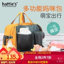 hatties Leroy po multi-functional high-capacity mummy bag mother bag mother and baby out of the hand shoulder fashion