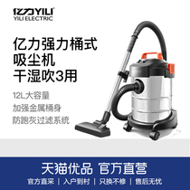 Yili vacuum cleaner commercial household powerful high-power small handheld carpet wet and dry bucket ylw6263a