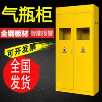 Yongge intelligent explosion-proof gas cylinder cabinet alarm all steel gas cylinder cabinet single bottle double bottle laboratory acetylene hydrogen