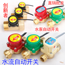 4 min 6 point flow Sensor switch controller household booster pump automatic switch hot and cold water pump switch 220v