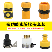 Car wash multi-function water gun accessories fast household water hose washing machine connector quick water nipple 4 points