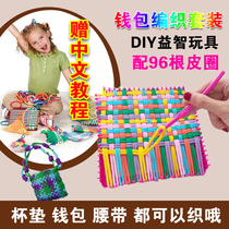 Childrens handmade DIY fabric wallet rainbow weaving machine loom rubber band Girl toys