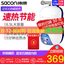 Sacon shuaikang DSF-6 5W speed thermal storage kitchen treasure 6 5 liters hot household kitchen water heater