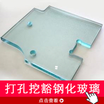 Custom tempered glass water knife punch shaped cut table coffee table countertops
