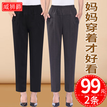 Mom pants spring and autumn middle-aged ladies trousers women middle-aged casual pants grandma autumn loose loose high waist