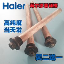 Haier electric water heater magnesium rod original 40l50 liter 60l80l original sewage mouth descaling general anode rod