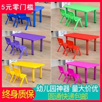 Kindergarten table Plastic Rectangular clearance childrens tables and chairs set baby toys Learn to read and write tables