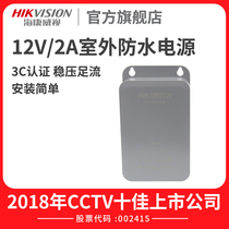 Hikvision waterproof power monitor power adapter outdoor wall power 12V2A power