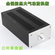 All aluminum wire drawing amplifier chassis DIY chassis shell box body DIY appearance atmospheric box