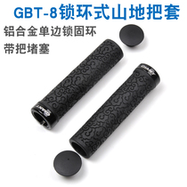 Genuine GIANT giant mountain bike rubber shock absorber car handle anti-skid high and low temperature cycling accessories