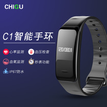 Pool of ancient C1 blood pressure heart rate monitoring message reminder Bluetooth pedometer waterproof smart bracelet