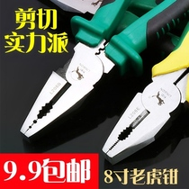 2019 pliers wire cutters 8-inch labor-saving electrician industrial-grade multi-purpose wire cutters Universal vice 6-inch home